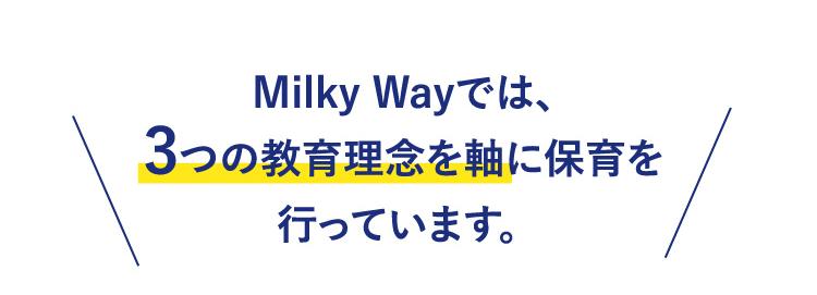 Milky Wayでは、3つの教育理念を軸に保育を行っています。