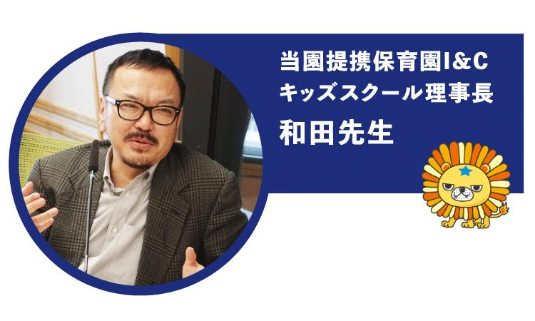 当園提携保育園I&Cキッズスクール理事長 和田先生