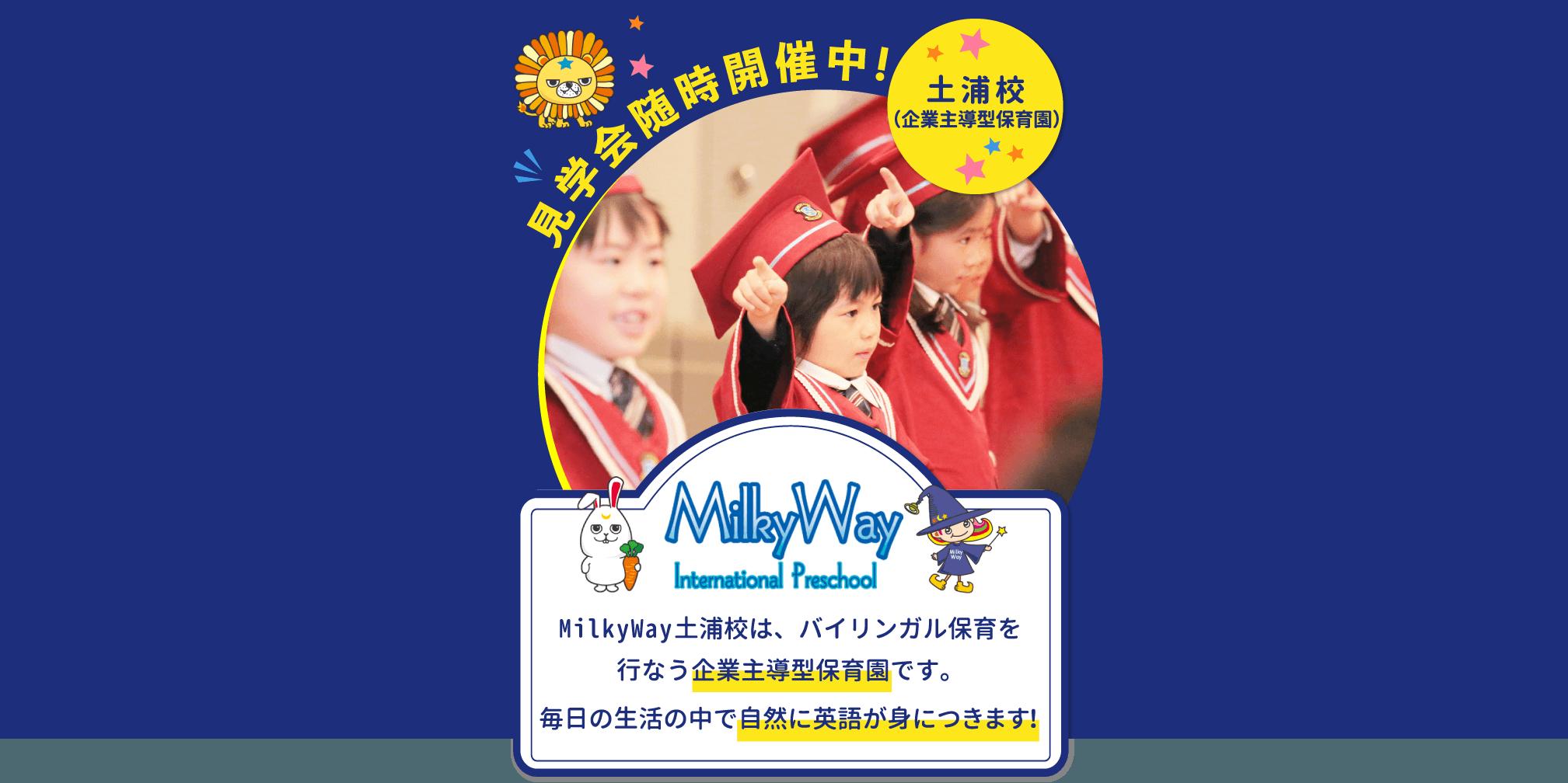 Milky Way 土浦校 見学会開催中